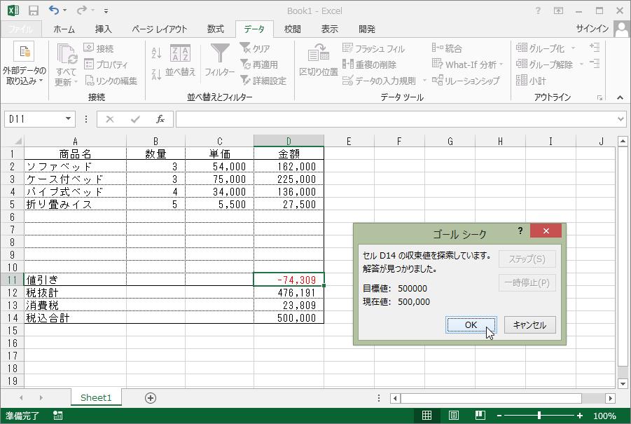 税抜き計算式